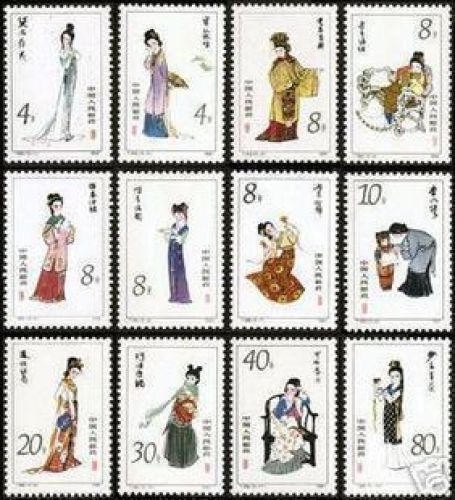 邮票十二金钗
