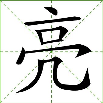 亮字繁体字怎么写