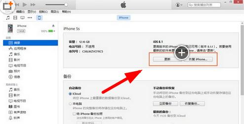 4sa1387固件下载_1正式版固件   2. 将iphone\\ipad\\itouch连接电脑打开itunes