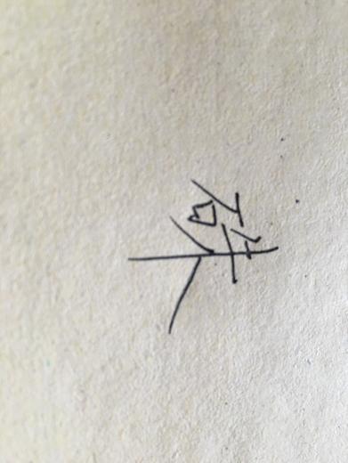 朱字繁体字怎么写