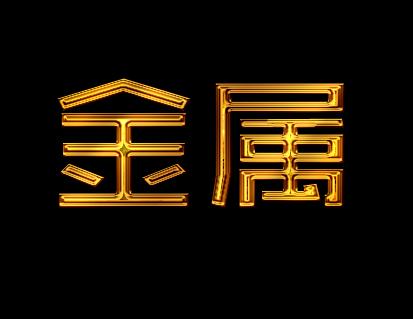 ps金属字
