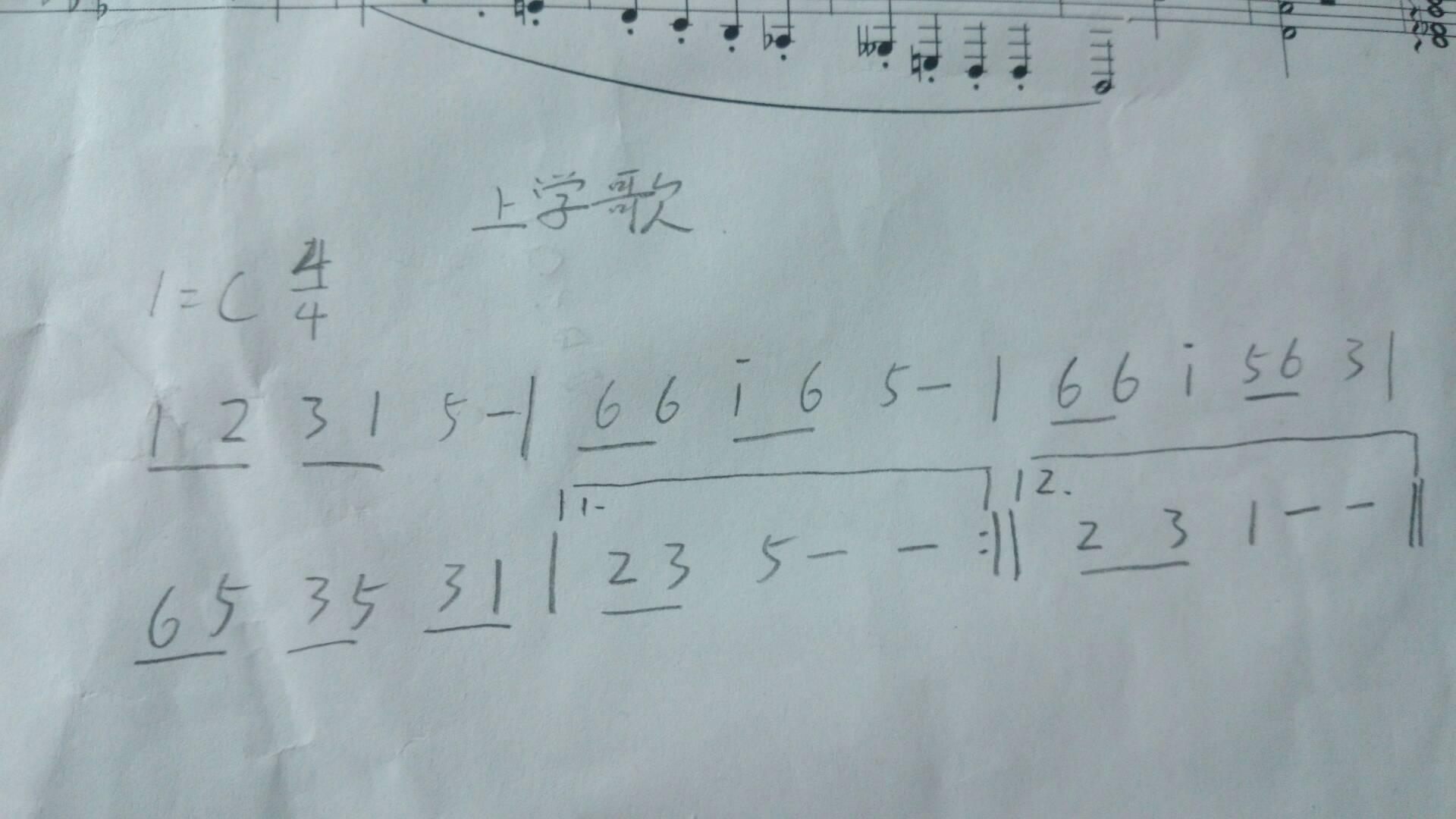 上学歌钢琴简谱