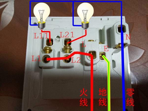 五孔二开的插座怎么接线,开关控制灯泡的接法,求各位大侠帮帮忙