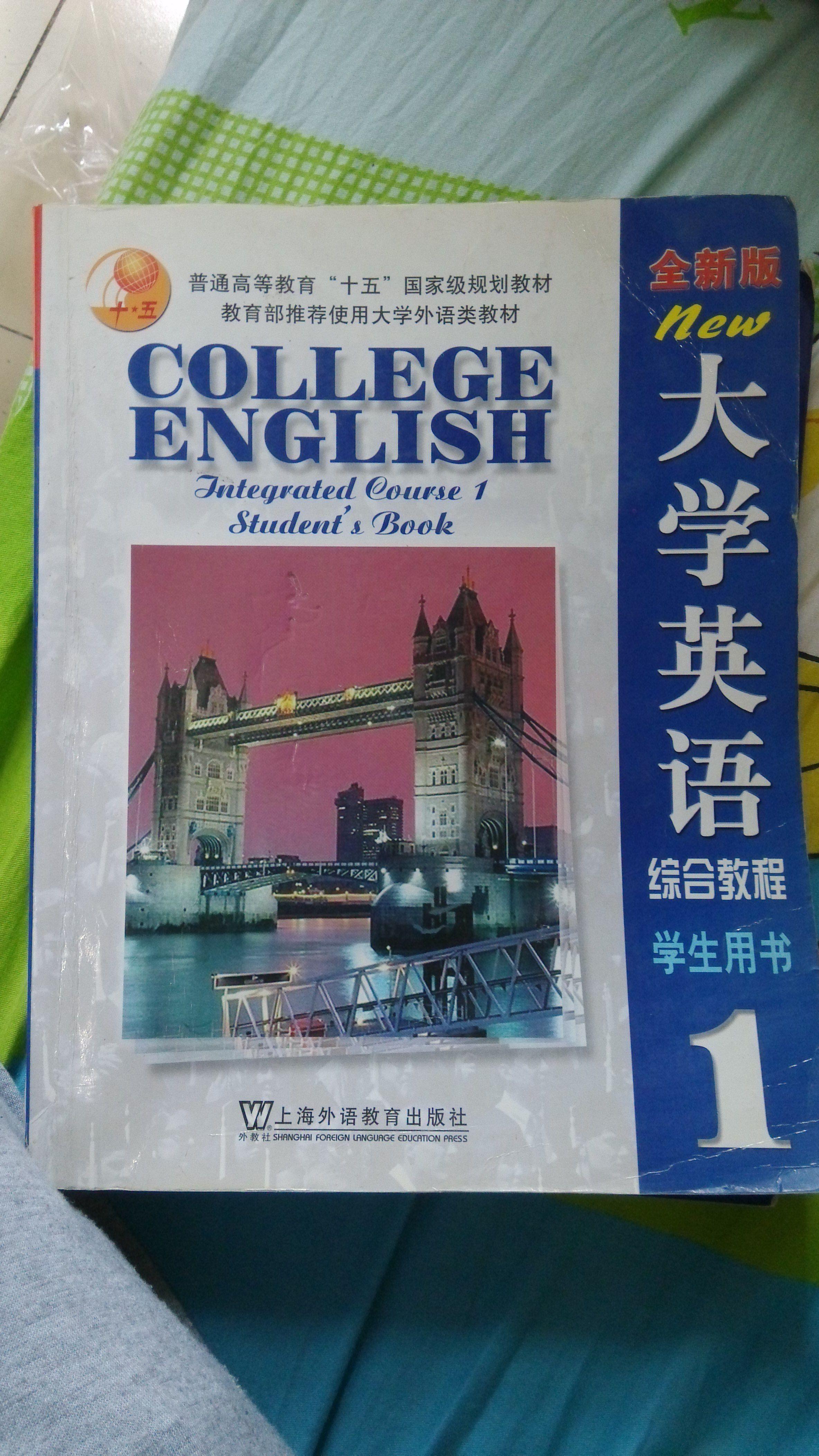 请问华北电力大学(北京校区)大学英语用的是那本教材图片