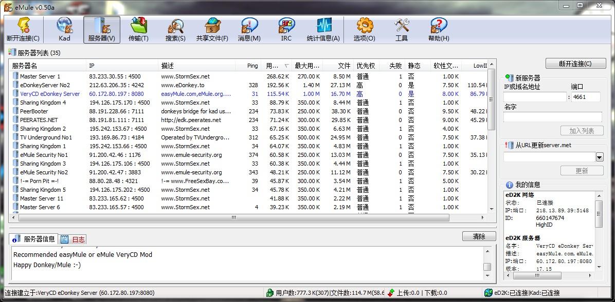 电驴国际版和p2p搜索器1.1有什么区别啊.很多大神都说