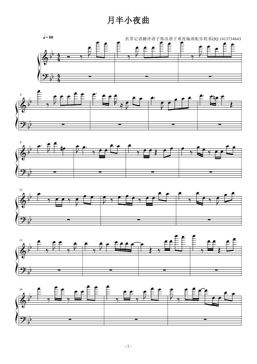 谁有月半小夜曲的小提琴的独奏谱啊,请发一下,谢谢了!