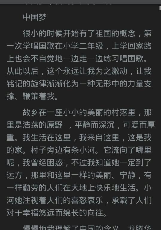 求《中国梦我的梦》作文,各位学霸帮忙啊!感激不尽!