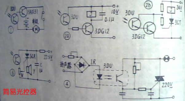 求220v光敏开关的电路图.