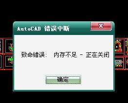 CAD不足后打开致命坐标,错误出现v坐标啊cad状态栏内存相对图片
