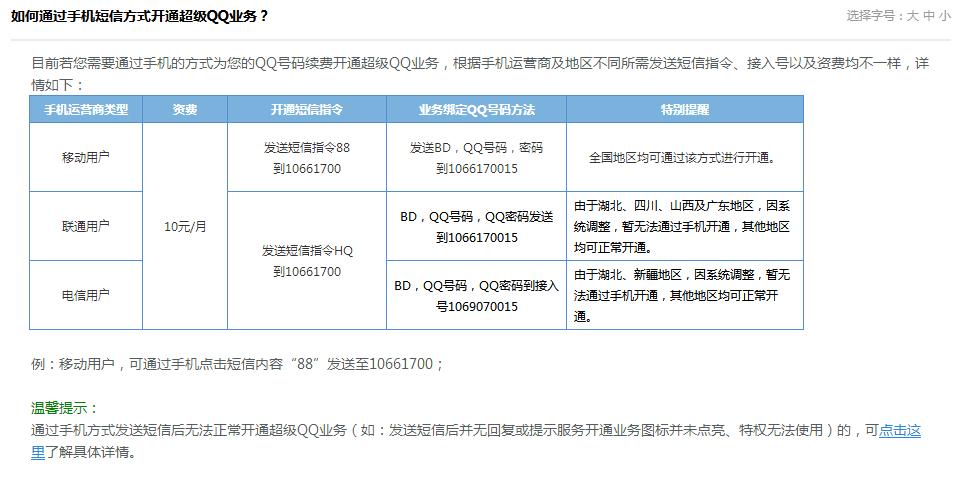 超级qq改手机号_开通黄钻,会员,超级qq的方法(用联通手机号)