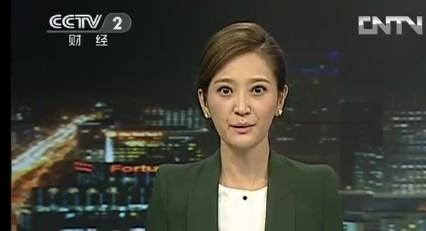 想知道cctv2经济信息联播女主持人是谁?今天晚上的