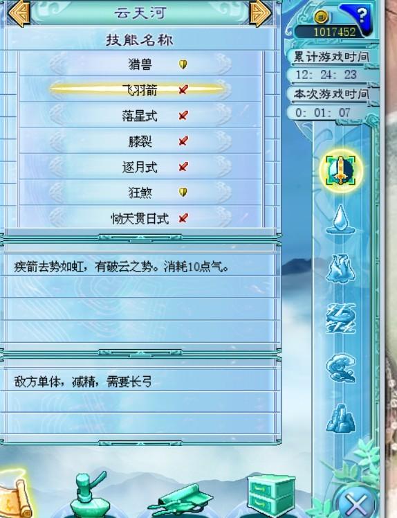 为什么我仙剑4不能学仙术图像都是黑色的(我用过秋天修改器改了等级)