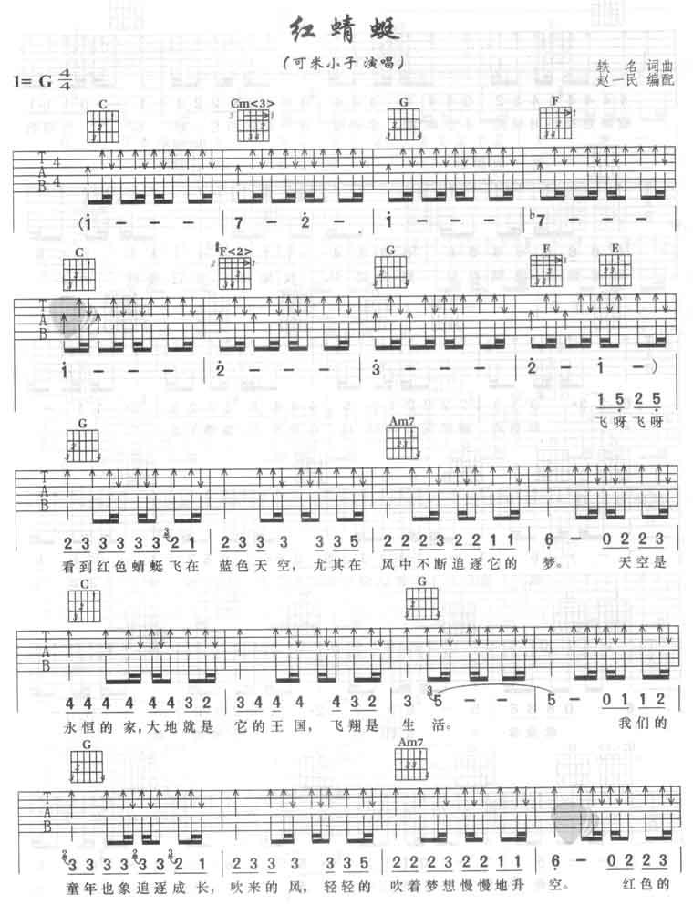 红蜻蜓吉他简谱一首.谢谢