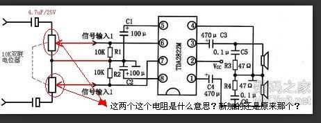 tda282功放电路的音量调节应该装在哪啊?这是电路图.