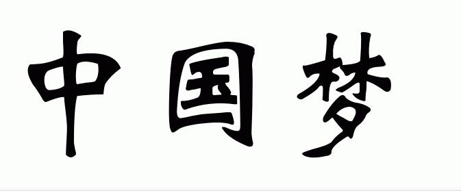 """帮忙设计""""中国梦""""的变体艺术字"""