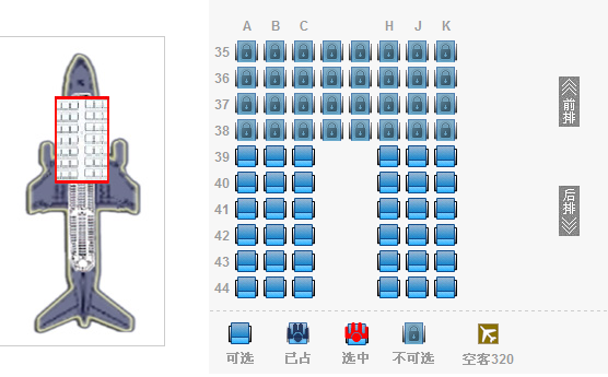 南航空客a320座位选择!图片