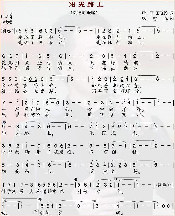 哪位有阎维文演唱的《阳光路上》的歌词和歌谱 要清晰