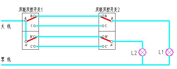双联双控开关三个接线口怎么接能控制两个灯