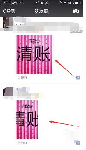 看微信朋友圈,看到的图片怎么都是. 请配合清账图?
