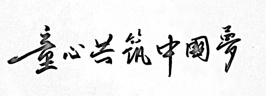童心共筑中国梦的书法字