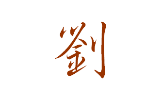 刘字行书怎么写