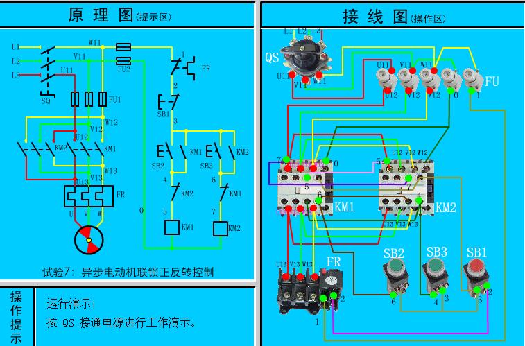 交流接触器控制电机正反转?