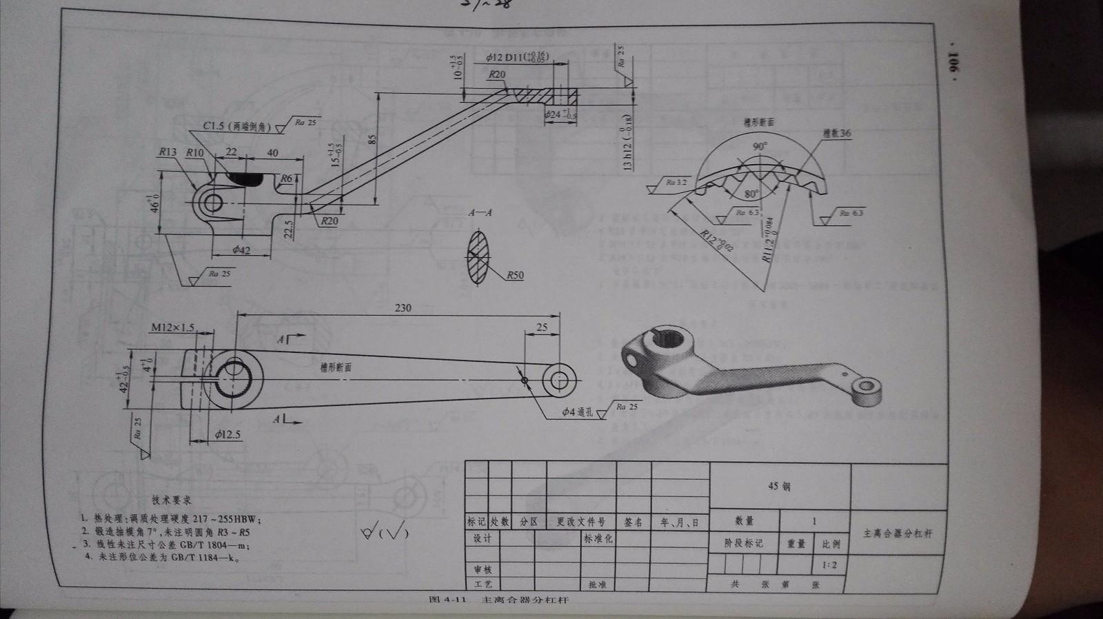主力离合器分杠杆 毕业设计 机械