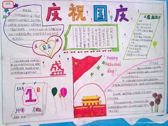 国庆节手抄报图片大全4年级最好少写字