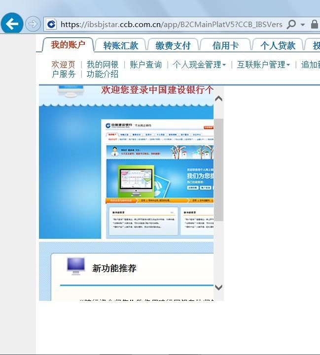 win7系统下,登陆建行个人网银页面后,显示页面不完整的问题,求助.