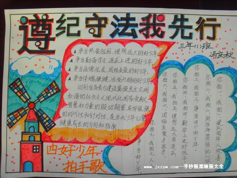 小学生法治手抄报水彩画形式