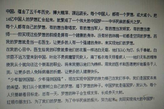 以红领巾相约中国梦为主题的作文.400字