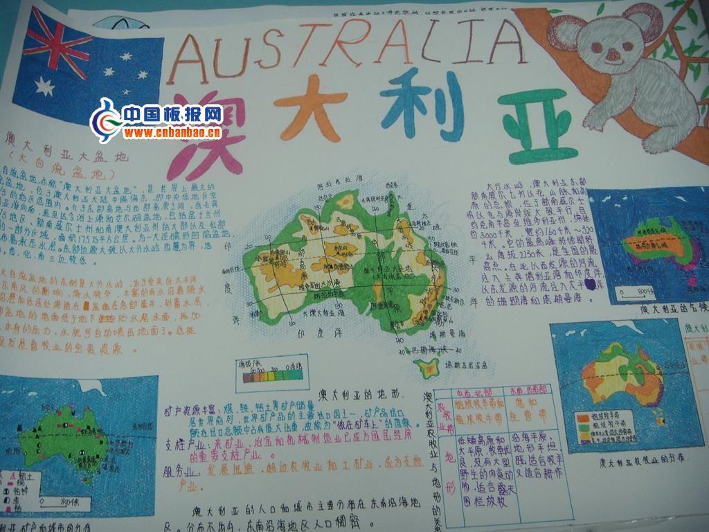 关于澳大利亚的半中半英的手抄报图片