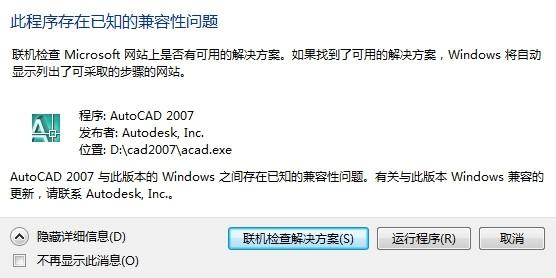 cad2007与32位win7不保存,解决?_突袭网cad兼容哪里在自动文件图片