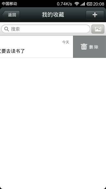 华为手机微信收藏夹的文件怎么删除