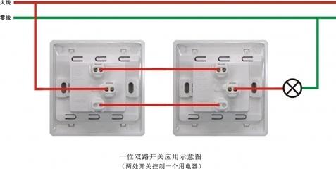两开关控一灯和三开关控一灯接线图
