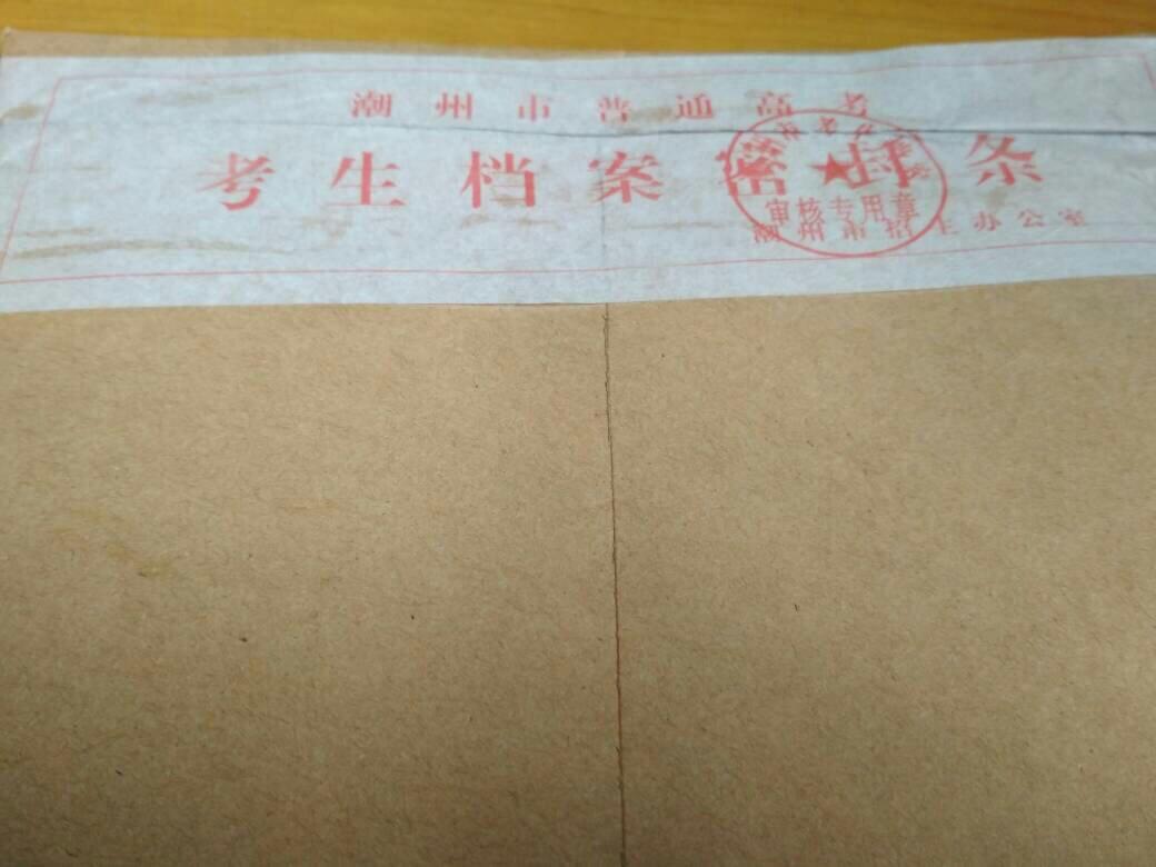 高中项目档案袋上没有学校的实验,但是有市考开出盖章应云南省学生高中生物图片