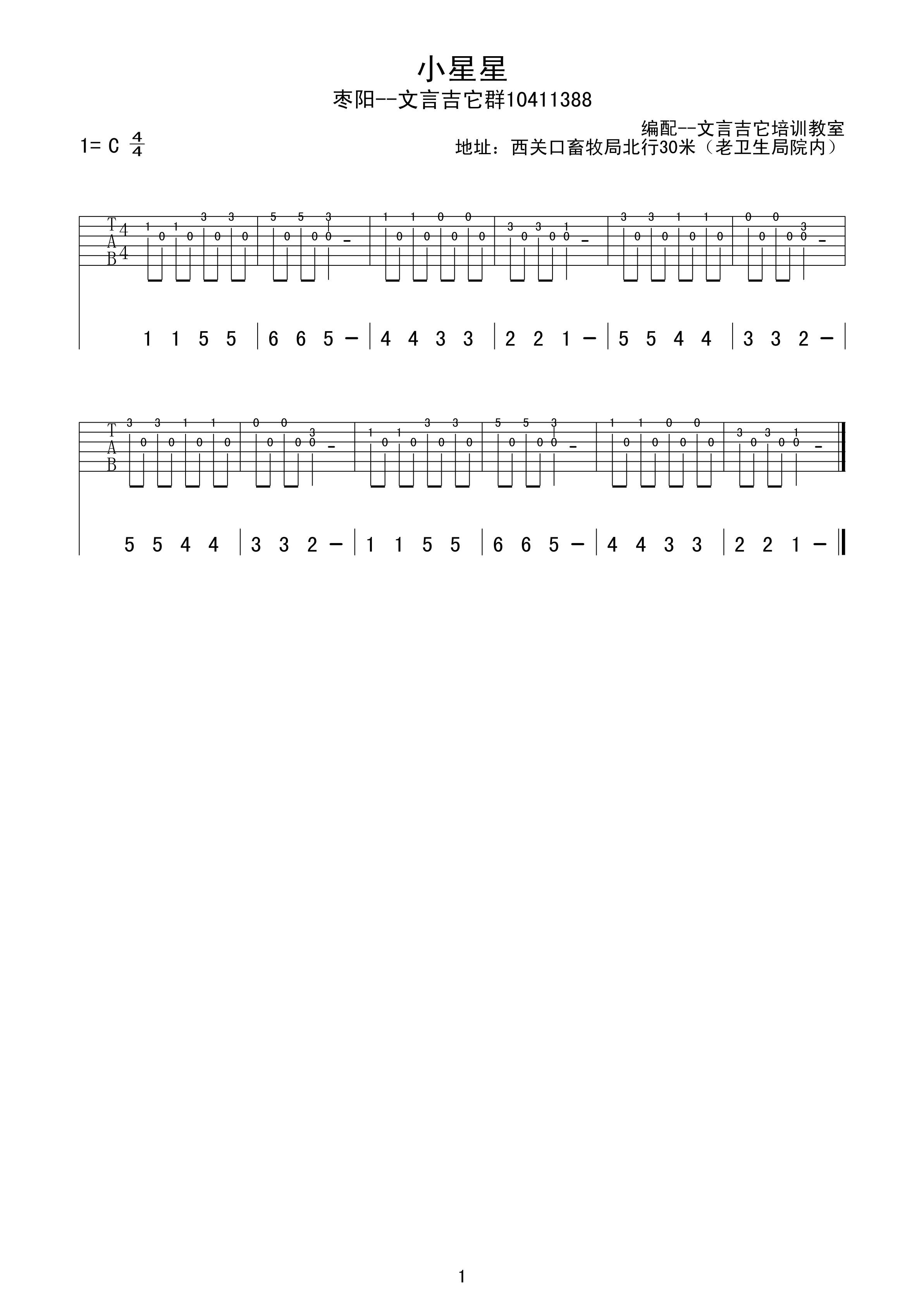 求一些和小星星一样简单的吉他谱,长短无所谓