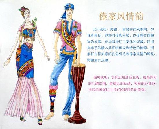 傣族卡通图.