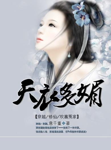 绝色狂妃_帮忙设计一下小说封面,包括书名《绝色狂妃:腹黑邪王妖孽妃》,笔名