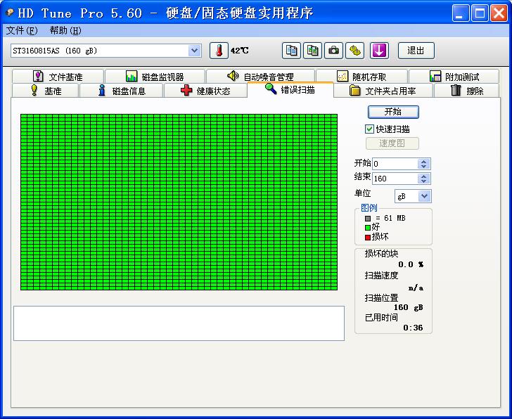 我用360重装系统说我smart指标数据异常 要备份硬盘吗?
