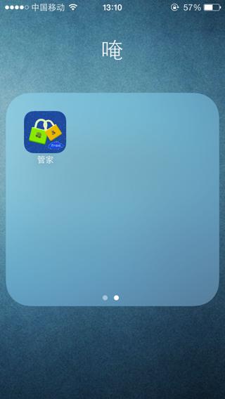 苹果手机能给相册加锁吗