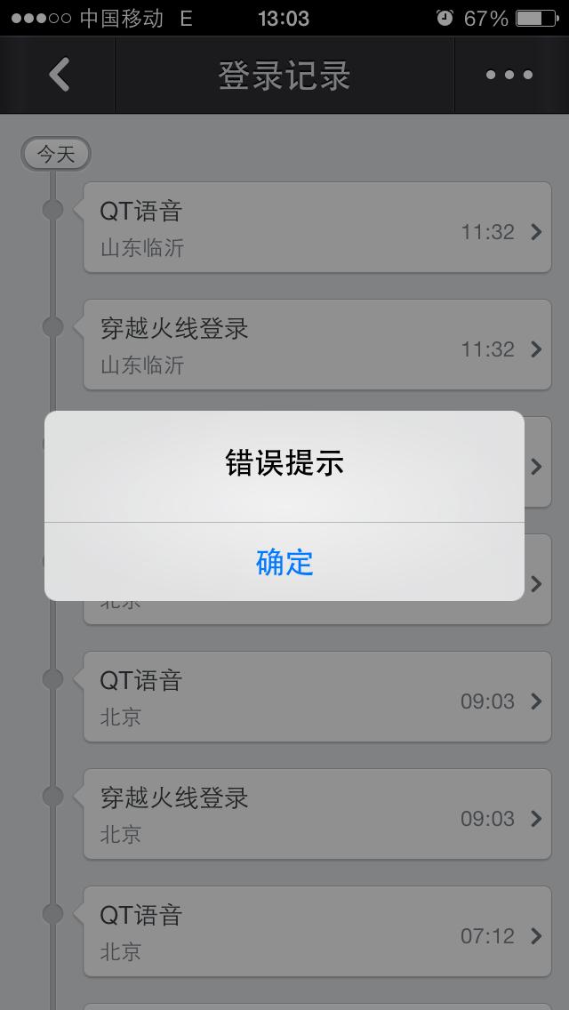 手机qq安全中心 更新登录地址 怎么显示 错误提示