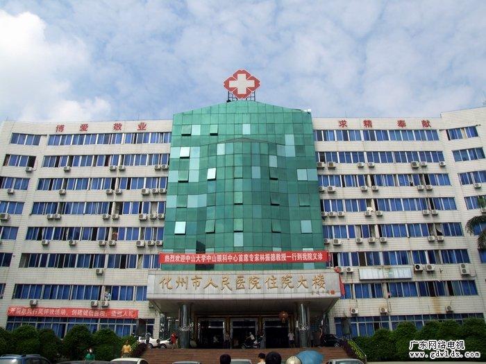 化州市人民医院的医院地址