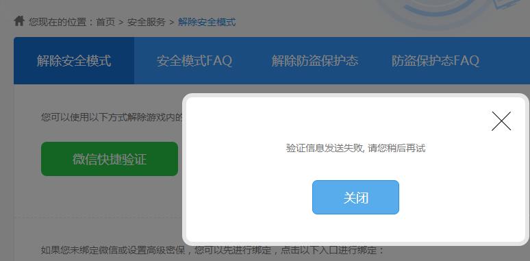 微信快捷验证解除安全模式总是请求失败