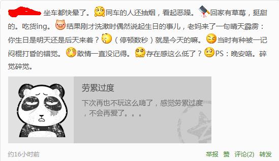 qq空间图文说说_qq空间的说说里的熊猫图片是怎么来的