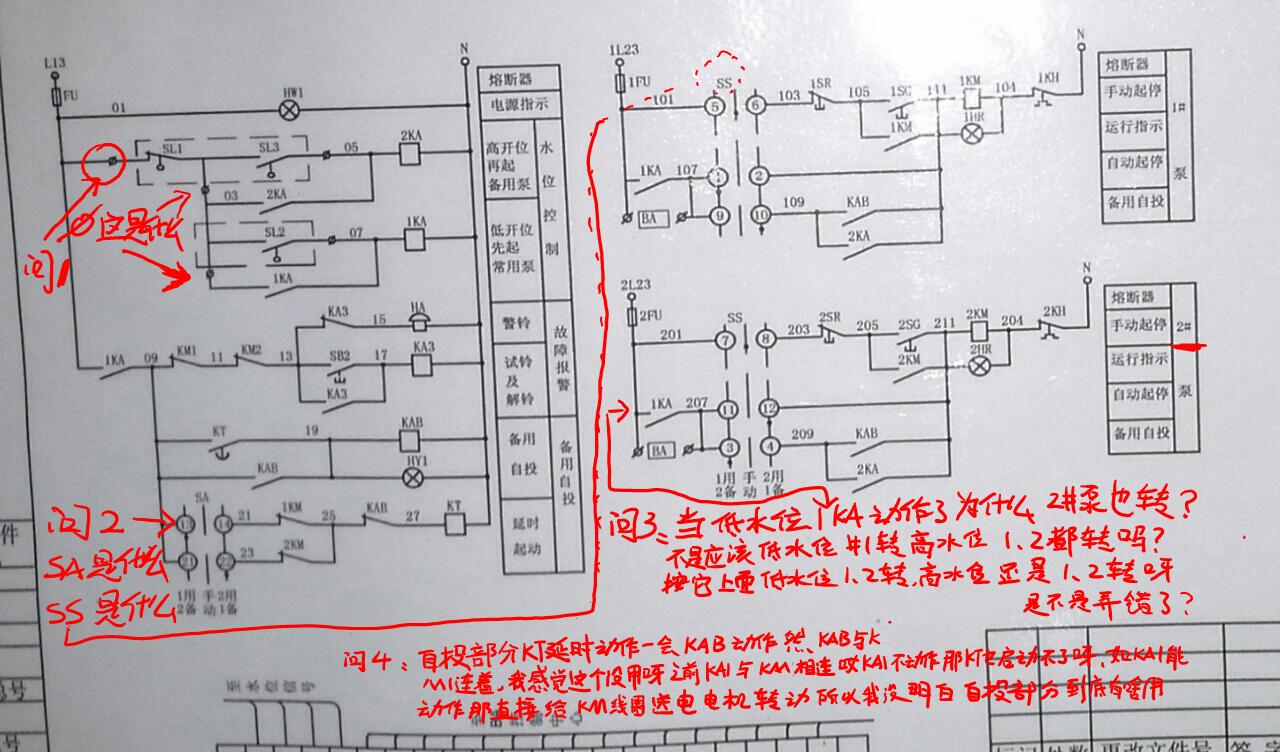 地下一层 双排污泵 电路图 小问题