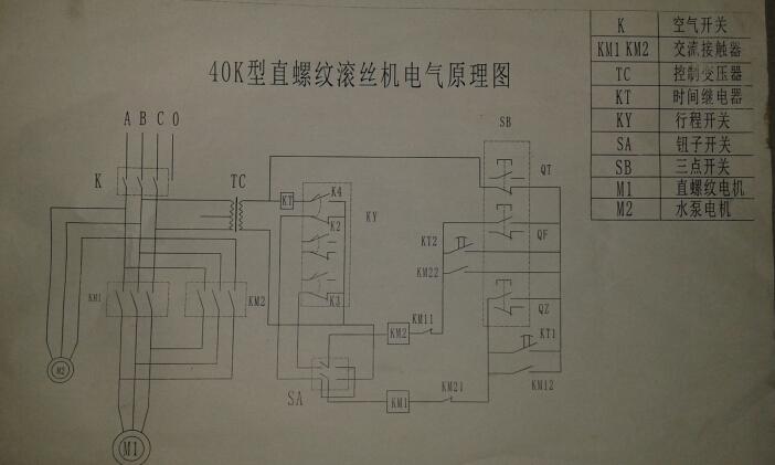 钢筋滚丝机电路图