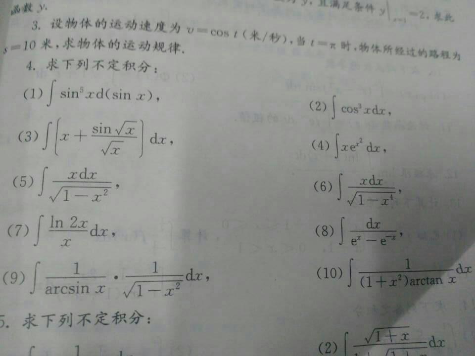高等数学基础题,关于不定积分的题,第4大题,要过程,写