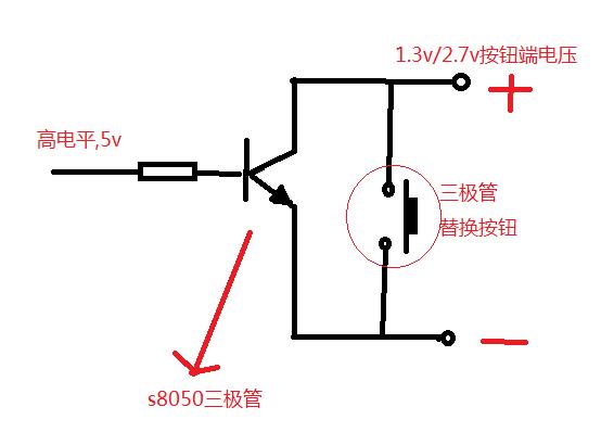 s8050三极管做开关,用单片机的io口去替换按钮闭合,按钮两端电压为1.