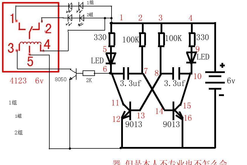 交替闪烁电路加继电器?